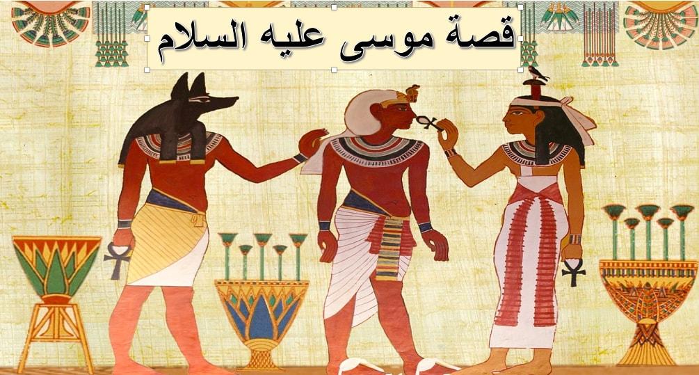 قصة موسى عليه السلام للأطفال