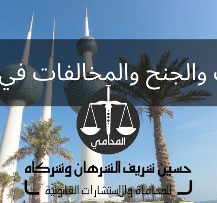 الجنايات والجنح والمخالفات في الكويت